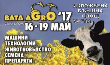 Еврорали  ще участва на изложение БАТА АГРО през МАЙ 2017